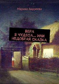 Вера в чудеса… Или недобрая сказка/4844560_Vera_v_chydesa (200x283, 10Kb)