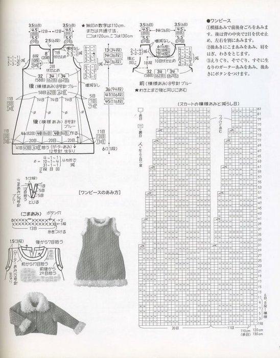 китайские схемы вязания скачать/3071837_53 (548x700, 92Kb)