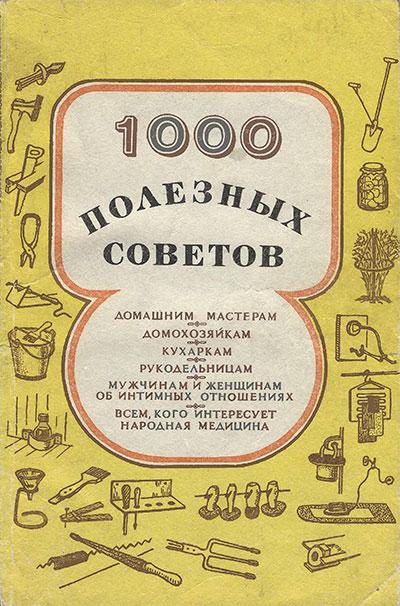 4870325_1000sovetov1991 (400x606, 105Kb)