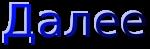 4897960_0_f3d4a_94718059_orig (150x49, 6Kb)