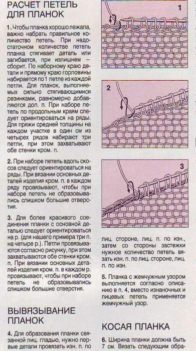 Как рассчитывать петли при вязании спицами 70