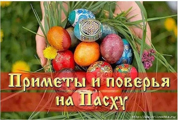Приметы и поверья на ПАСХУ/4059776_Primeti_i_poverya_na_PASHY (604x406, 206Kb)
