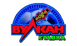 1. logo-vulkan-stavka (250x150, 16Kb)