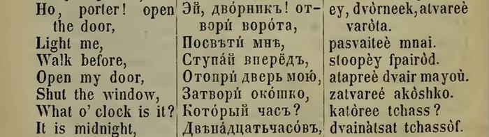 Англо-русский разговорник 19 века