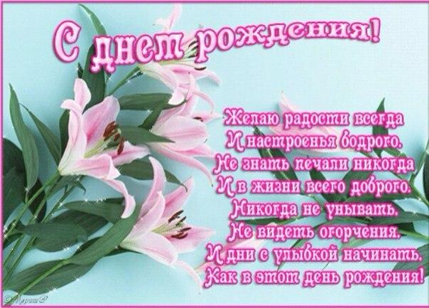 Поздравить женщину с днём рождения в стихах красиво