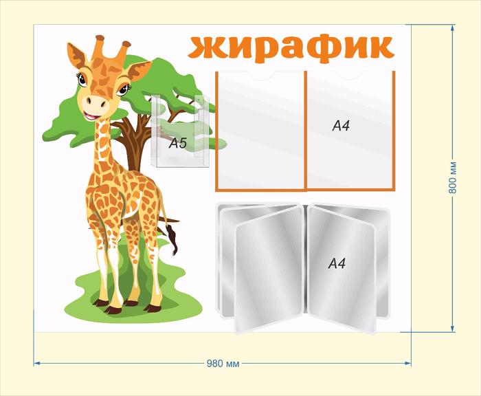о_жирафик (700x576, 205Kb)