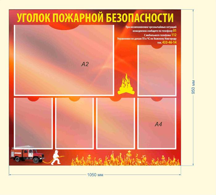 о_уголок пожарной безопасности (700x630, 312Kb)