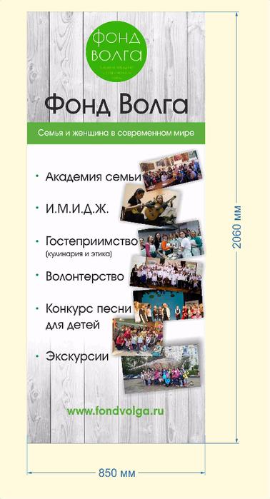 о_фонд волга (378x700, 187Kb)