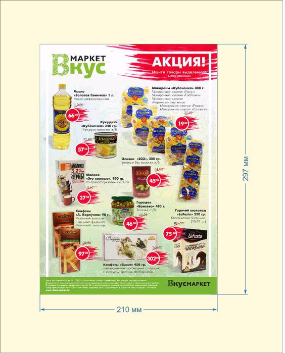 вкус маркет_листовка (564x700, 310Kb)