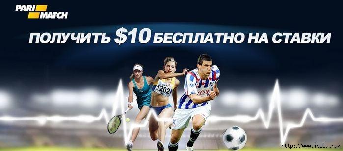 "alt=""Букмекерская контора «Париматч» - ставки на спорт! ""/2835299_STAVKI_NA_SPORT_PARIMATCh (700x309, 97Kb)"