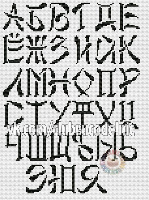 Алфавит (521x700, 389Kb)