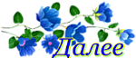 4897960_0_ca81e_4d80171b_S (150x64, 21Kb)