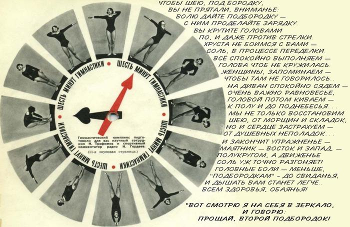 """alt=""""Шесть минут гимнастики""""/2835299__1_ (700x454, 131Kb)"""