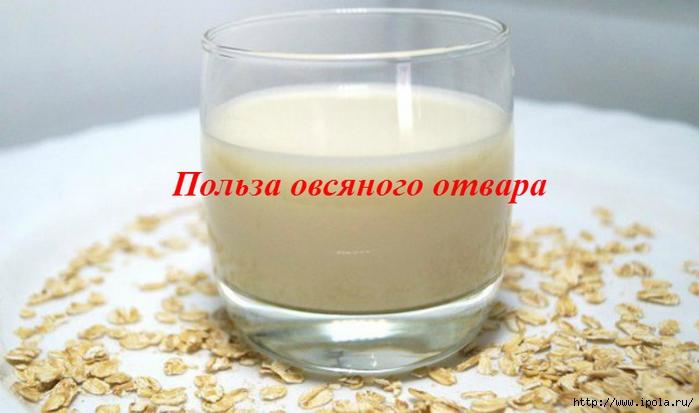 "alt=""Польза овсяного отвара""/2835299_Polza_ovsyanogo_otvara (700x413, 174Kb)"