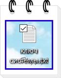 1 ключ системы (125x160, 19Kb)