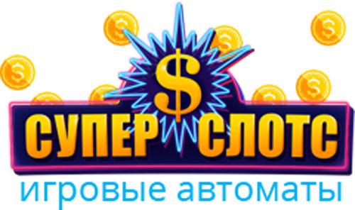 super_slots 1 (500x296, 127Kb)