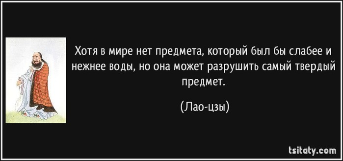 4555414_tsitatyhotyavmirenetpredmetakotoriibilbislabeeilaoczi147397 (700x329, 30Kb)
