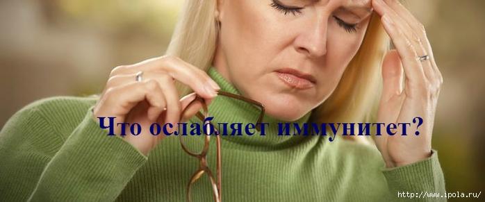 "alt=""Что ослабляет иммунитет?""/2835299_Chto_oslablyaet_immynitet (700x291, 134Kb)"