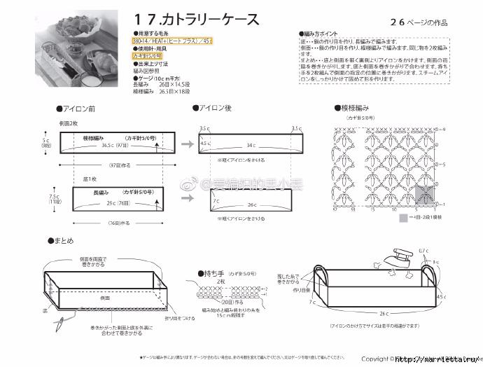 Прямоугольная корзинка для столовых приборов (1) (690x524, 161Kb)