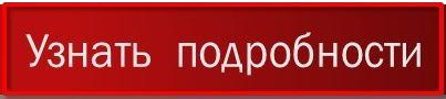 3924376_uznat_podrobnee_krasnaia (403x90, 49Kb)