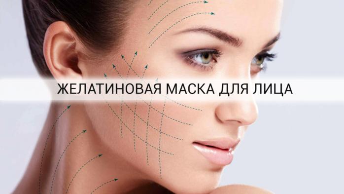 "alt=""Желатиновая маска для лица""/2835299_Jelatinovaya_maska_dlya_lica (700x393, 322Kb)"