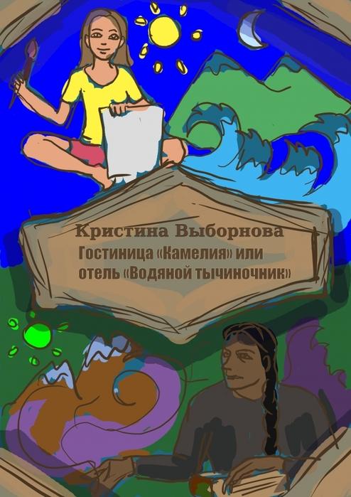 4150718_oblojka_gostinica_nametkoncept (494x700, 243Kb)