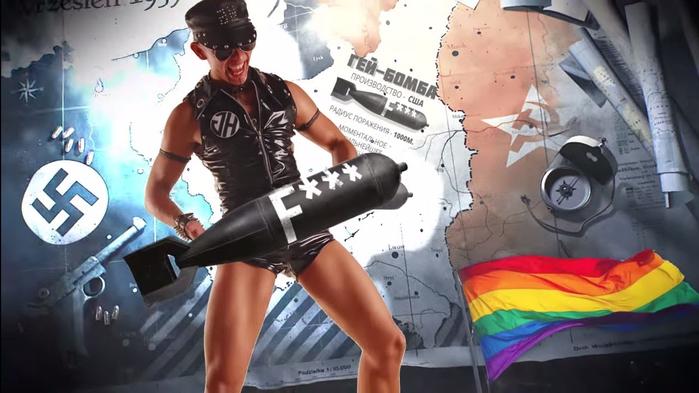 гей бомба химическое оружие сша