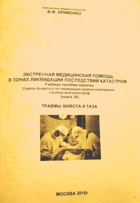 1 Библиотека медика-спасателя (481x700, 102Kb)