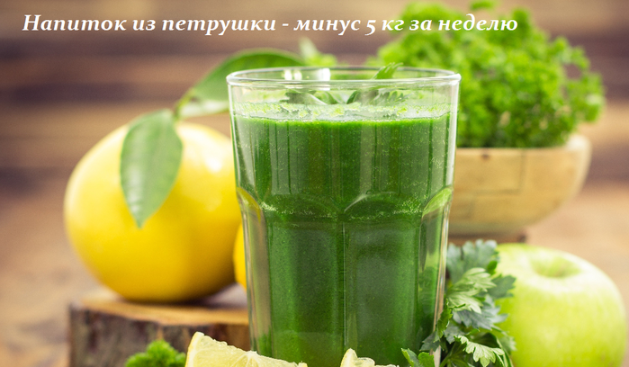 2749438_Napitok_iz_petryshki__minys_5_kg_za_nedelu (700x408, 417Kb)