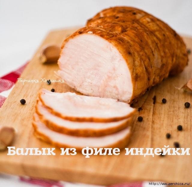 4979645_balik_file_indeyki (640x623, 220Kb)