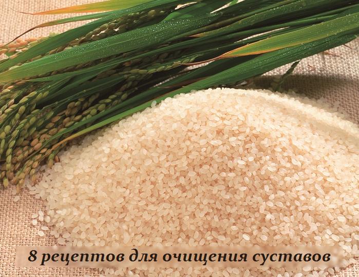 2749438_8_receptov_dlya_ochisheniya_systavov (700x540, 700Kb)