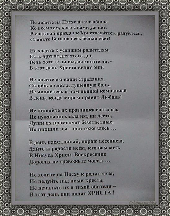 Стих о кладбище на пасху