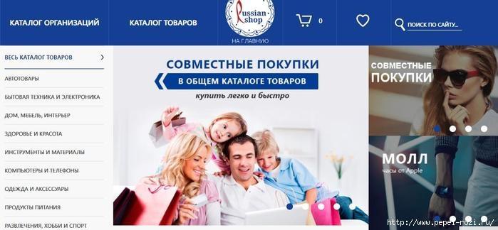 Совместные покупки одежды и обуви от www.russianshop.org/4403711_pokyp1 (700x324, 118Kb)