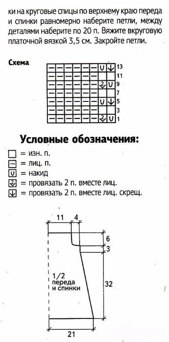 1377799003_222 (346x700, 134Kb)