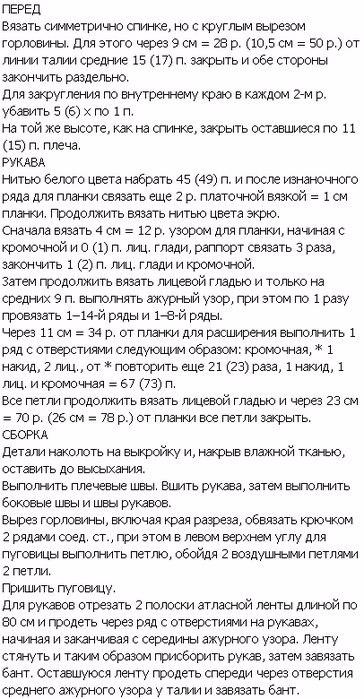 dpl-16 (364x699, 309Kb)