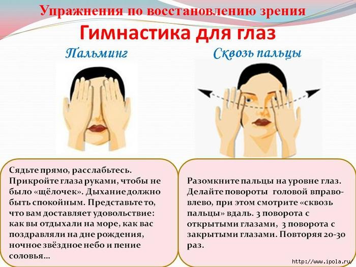 """alt=""""Упражнения по восстановлению зрения""""/2835299_Yprajneniya_dlya_vosstanovleniya_zreniya (700x525, 259Kb)"""