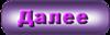 3290568_dalee_sirenevii (100x32, 5Kb)