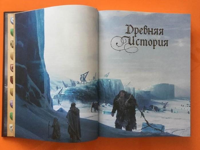 Книга-справочник «Игра престолов: Благородные дома Вестероса. Сезоны 1-5»
