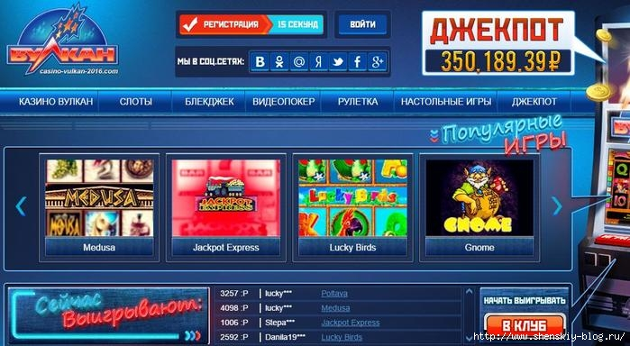 Игровой портал онлайн казино  casino-vulkan-2016.com/4121583_ScreenShot (700x384, 192Kb)