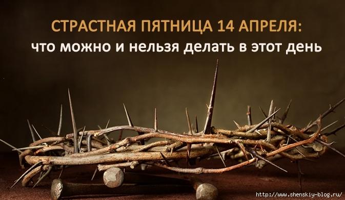 4121583_strastnaya_pyatnica_chto_mozhno_i_chto_nelzya_delat__kaifzona_ru (673x392, 190Kb)