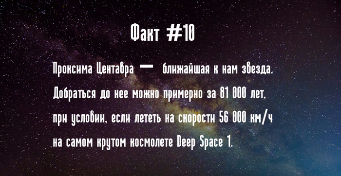 удивительные факты о космосе4 (700x362, 312Kb)