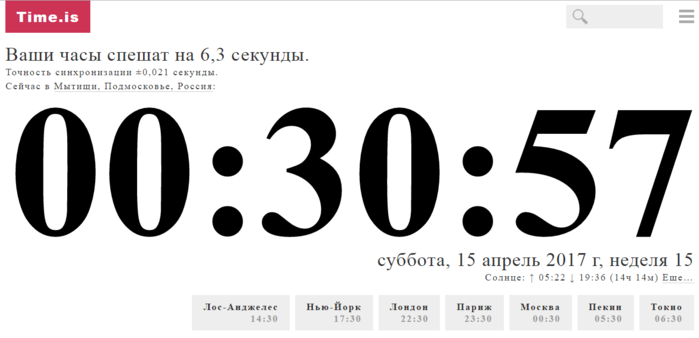 Time.is портал точного времени (700x338, 67Kb)