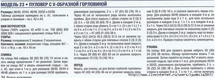 23-34 (700x255, 156Kb)
