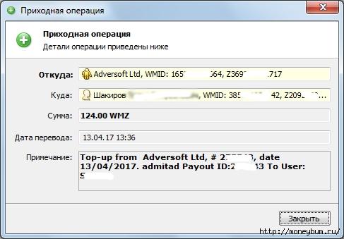 admitad | выплата 124 wmz/3324669_124wmz (487x339, 91Kb)