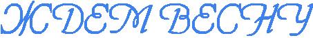 RZRdReRmPRvReRsRnRu (1) (453x56, 10Kb)