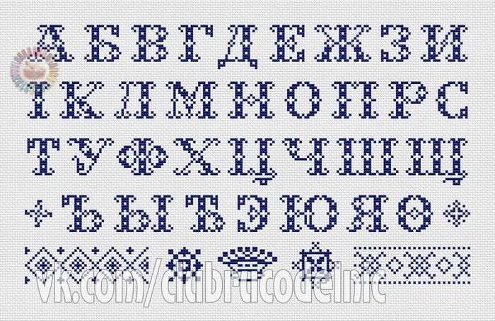Алфавит (700x455, 437Kb)