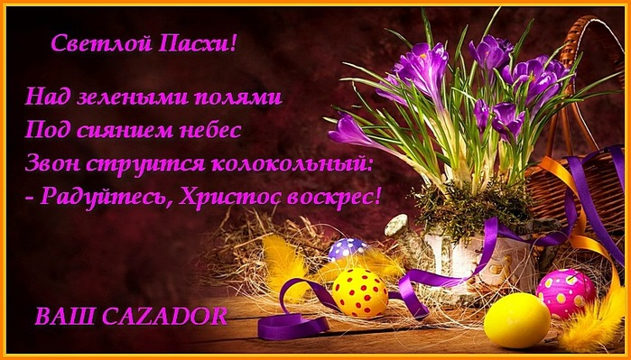 Holidays___Easter_Lilac_Easter_bouquet_of_Easter_072874_ (1) (700x399, 128Kb)