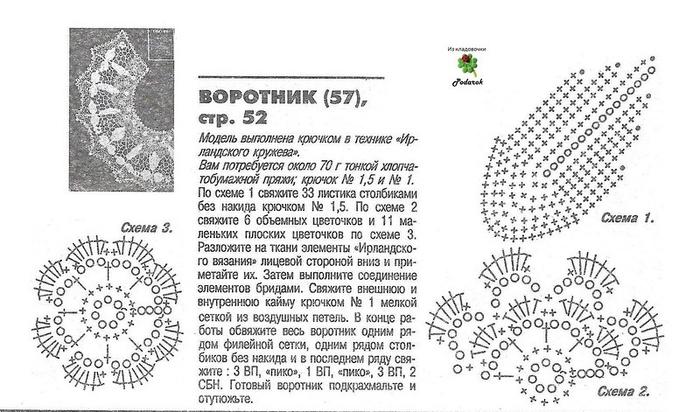 crop_165539060_DSVCYV РІР°Рание воротничок (700x412, 185Kb)