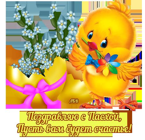 134949111_Pozdravlyayu_s_Pashoy (474x457, 266Kb)