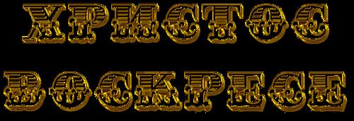 0_f3db8_62fce5eb_L (1) (500x171, 108Kb)
